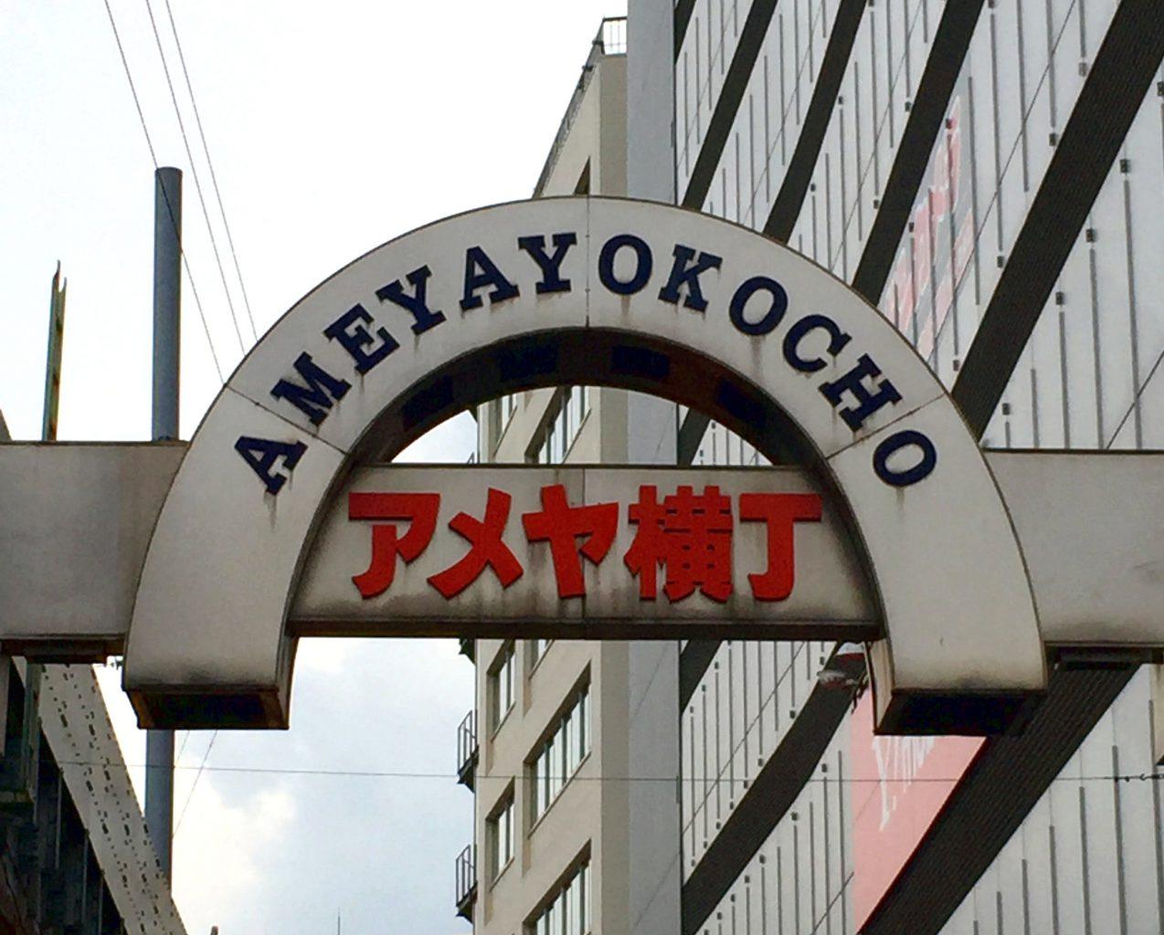 Ameya Yokocho (Ameyoko) | Footsteps of a Dreamer