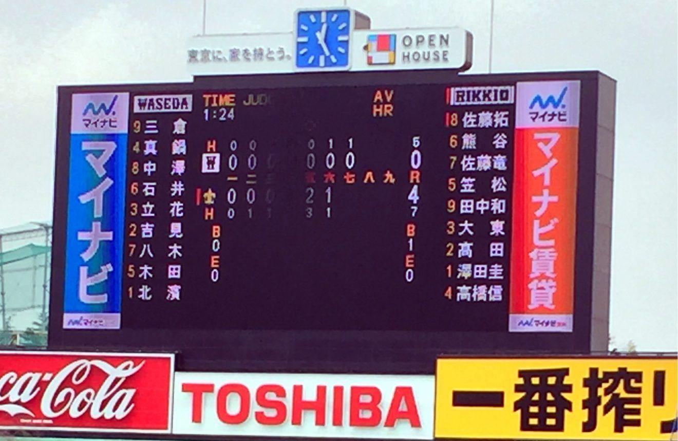 Rikkyo vs. Waseda